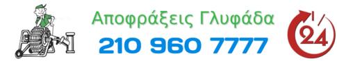 Αποφράξεις Γλυφάδα 210 9607777
