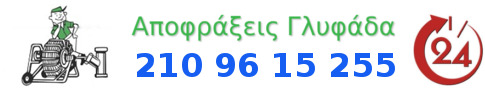Αποφράξεις Γλυφάδα 210 96 15 255