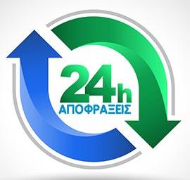 ΑΠΟΦΡΑΞΕΙΣ ΟΛΟ ΤΟ 24ΩΡΟ ΣΤΗ ΒΑΡΚΙΖΑ